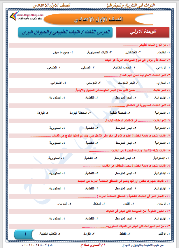 مراجعة شهر ابريل دراسات إجتماعية اختيار من متعدد الصف الأول الإعدادى الترم الثانى 2021 مستر الصاوى صلاح