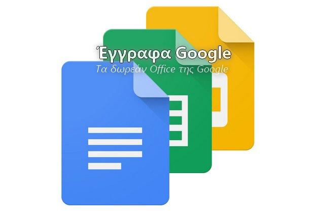 «Έγγραφα Google» - Τα Office της Google εντελώς δωρεάν και παντού
