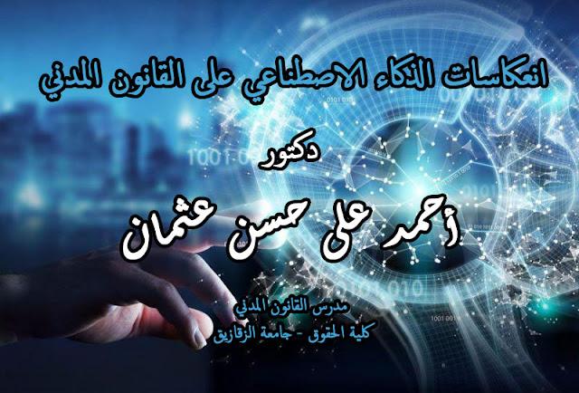 انعكاسات الذكاء الاصطناعي على القانون المدني - الدكتور أحمد على حسن عثمان