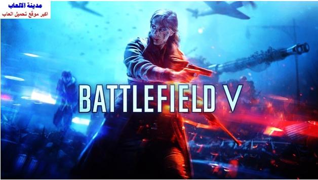 تحميل لعبة BattleField V باتل فيلد 5 للكمبيوتر كاملة برابط مباشر ميديا فاير