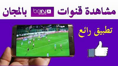 تطبيق TV4U لمشاهدة أفضل القنوات المشفرة والرياضية على هواتف الأندرويد