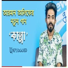 Kanna Lyrics (কান্না) Arman Alif | Dine Dine Moner Kone