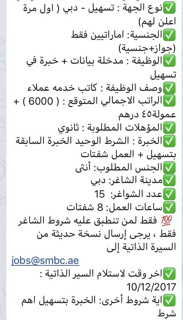 تسهيل دبي وظائف براتب 6000 درهم شهريا + عمولات