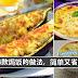 【焗饭食谱】省时又省事的焗饭做法,还有满满的芝士,超好吃!