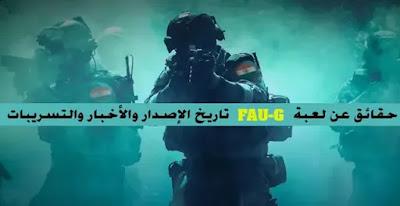 FAU-G تاريخ الإصدار والأخبار والتسريبات والمقارنة مع PUBG