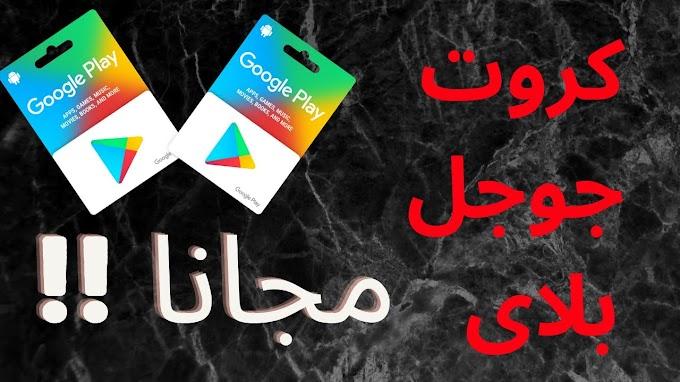 تهكير بطاقات جوجل بلاى - كروت قوقل بلاى مجانا