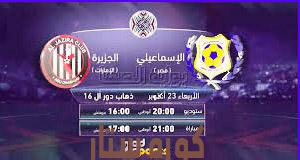 مشاهدة مباراة الإسماعيلي والجزيرة بث مباشر اليوم الثلاثاء .26\11\2019