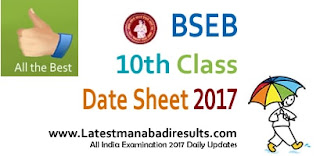 Bihar Board Matric Date Sheet 2017, BSEB 10th Date Sheet 2017