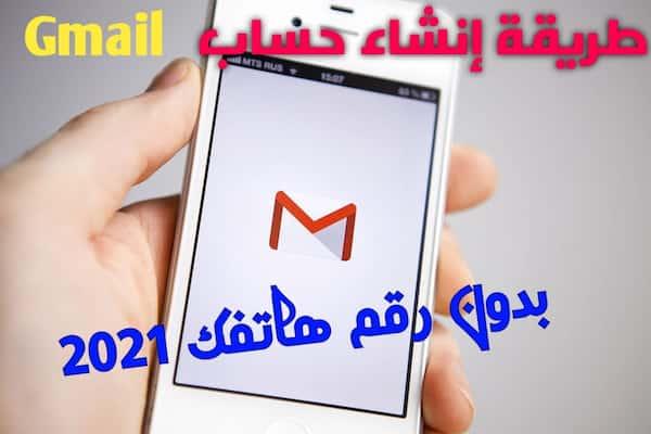 انشاء حساب جيميل gmail بدون رقم هاتف 2021 بكل سهولة
