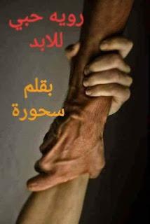 رواية حبي للابد مازن ومليكة البارت الحادي عشر 11 بقلم سحورة
