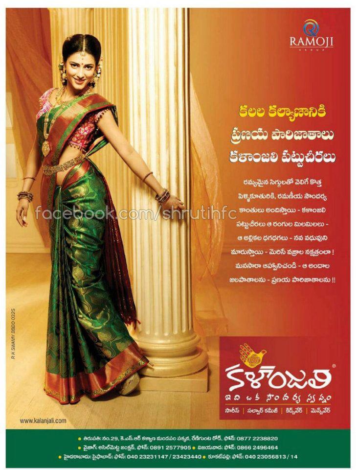 Telugu Web World Telugu Advertisement Of Kalanjali Facing
