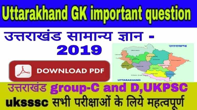 Uttarakhand gk 2019