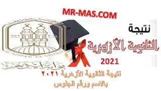هنا ستظهر نتيجة الشهادة الثانوية الأزهرية للعام الدراسي: 2020 / 2021 بالرقم القومي ورقم الجلوس انتظروا