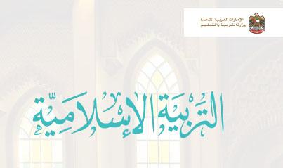 كتاب التربيه الاسلاميه للصف الثامن
