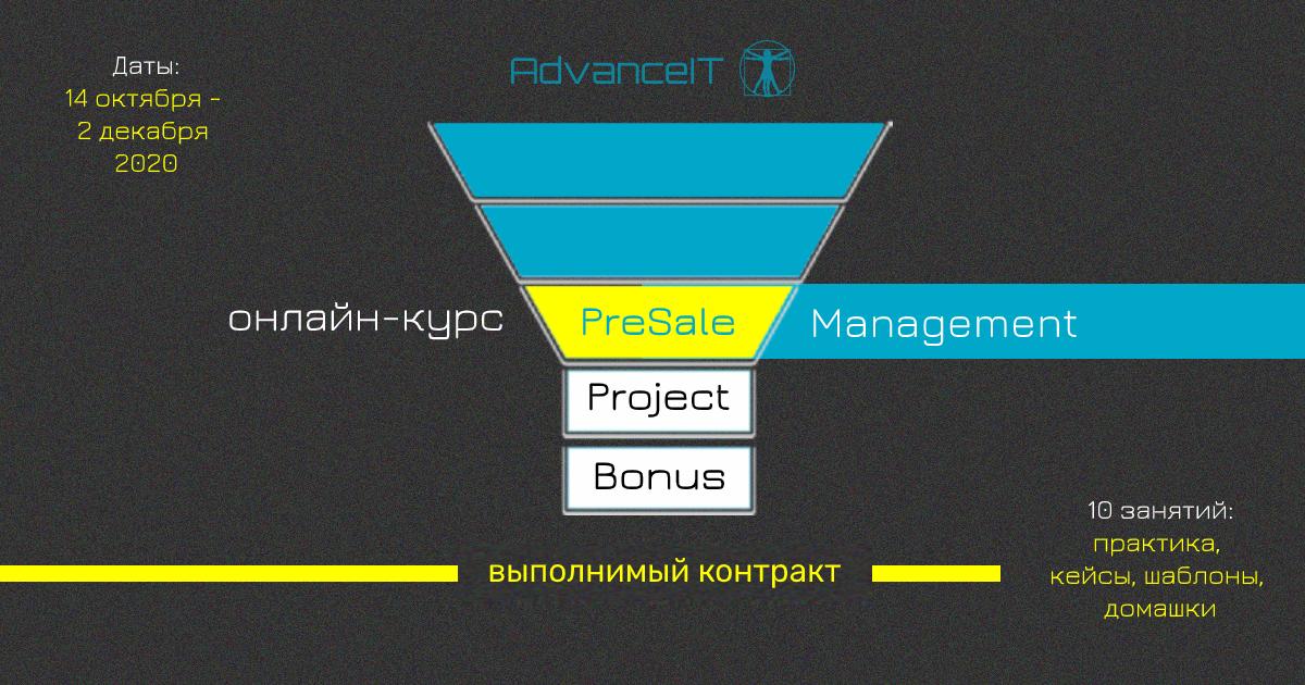 PreSale Management курс от AdvanceIT