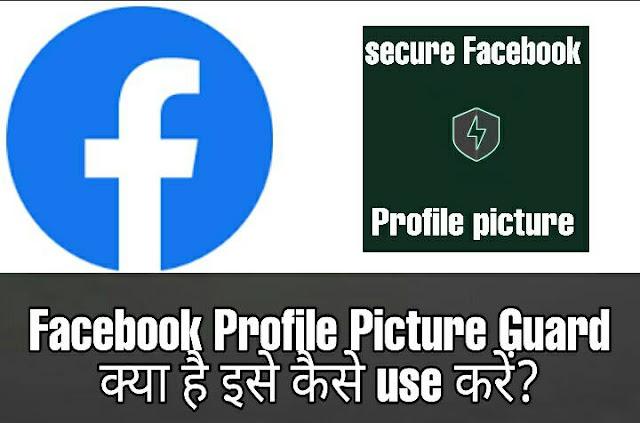 Facebook Profile Picture Guard क्या है इसे कैसे use करें?