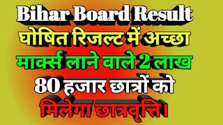 Bihar Board Result घोषित रिजल्ट में अच्छा मार्क्स लाने वाले 2 लाख 80 हजार छात्रों को मिलेगा छात्रवृत्ति।