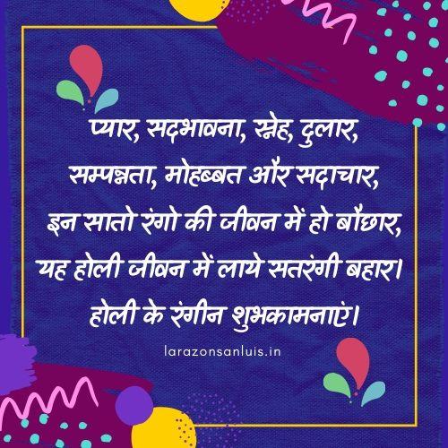 happy-holi-wishes-hindi