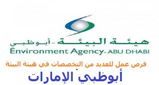 فرص عمل للعديد من التخصصات في هيئة البيئة - أبوظبي الإمارات