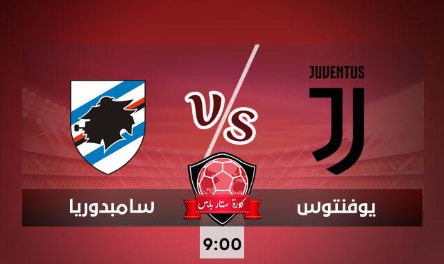 بث مباشر مشاهدة مباراة يوفنتوس وسامبدوريا اليوم الاحد 20-09-2020 في الدوري الايطالي