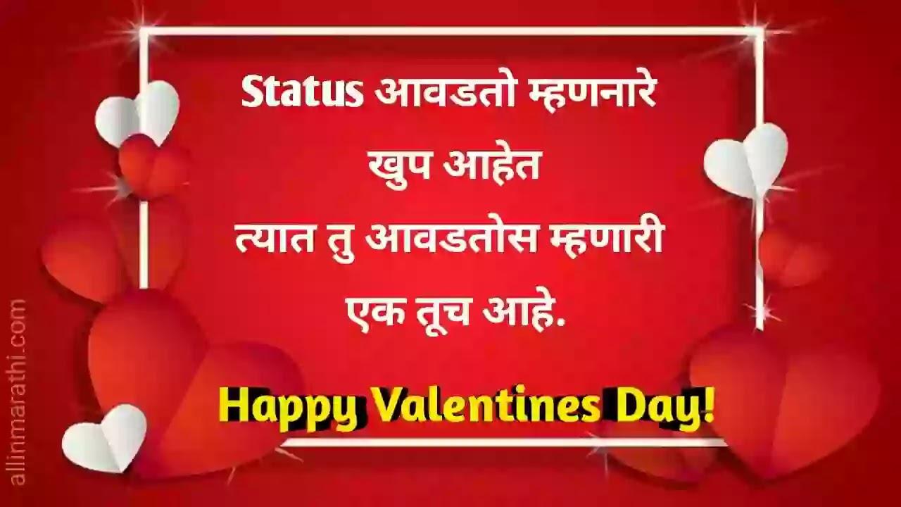 Valentine day whatsapp Status marathi