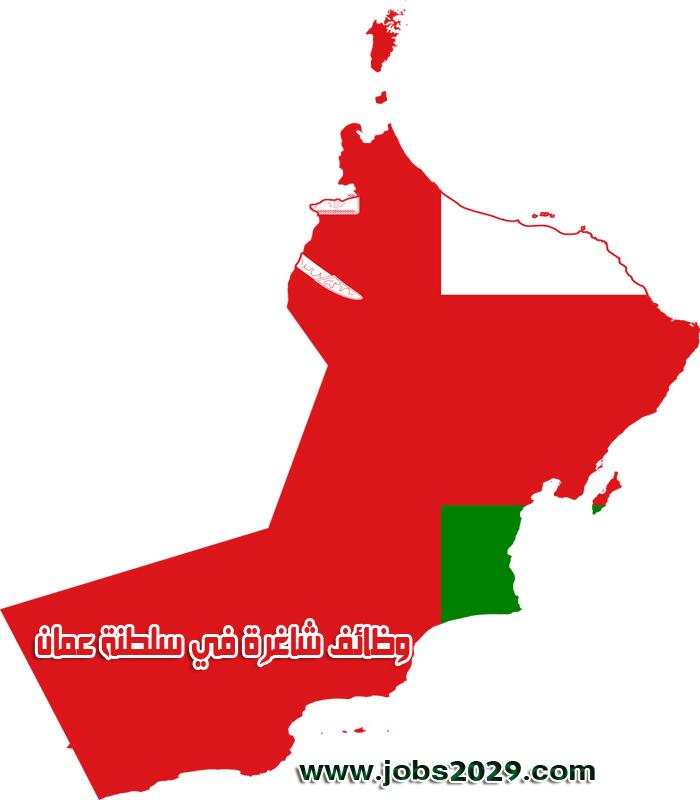 وظائف شاغرة في مختلف التخصصات في سلطنة عمان