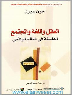 فلسفة , جون سيرل , العقل , اللغة , المجتمع ,كتاب , pdf