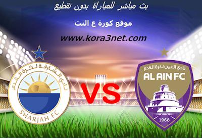موعد مباراة العين والشارقة اليوم 7-2-2020 دورى الخليج العربى الاماراتى