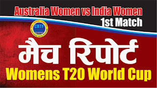 Australia Women vs India Women ICC Women's T20 World Cup 1st T20 100% Sure