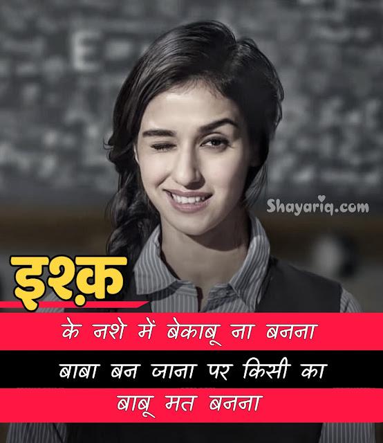 Hindi shayari, hindi photo shayari, hindi photo status, hindi boys shayari, insult shayari, hindi photo Quotes, hindi girl shayari