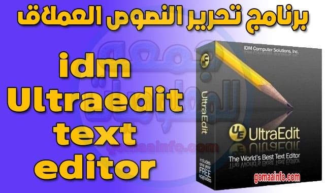 برنامج تحرير النصوص العملاق IDM UltraEdit