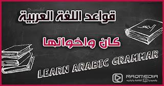 learn-arabic-alaf3al-naqesa