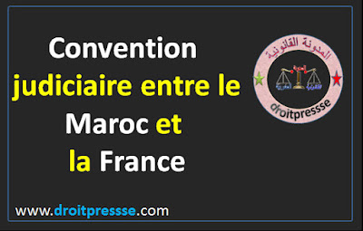 Convention judiciaire entre le Maroc et la France