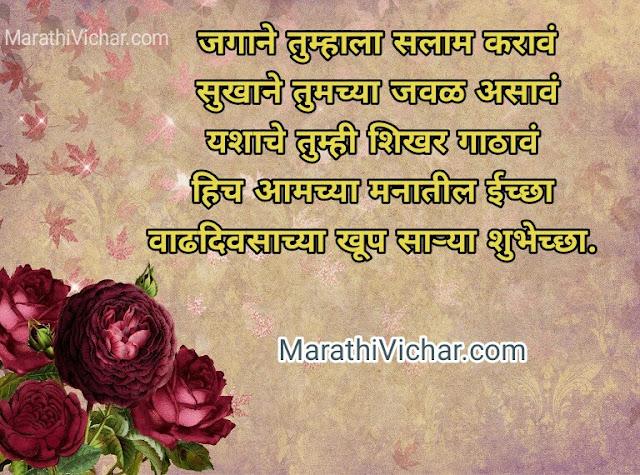 birthday wishes for best friend girl in marathi