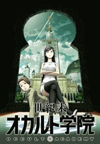 جميع حلقات الأنمي  Seikimatsu Occult Gakuin مترجم
