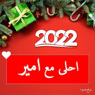 صور 2022 احلى مع امير