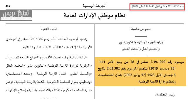 المرسوم رقم 2.19.1090 بشأن اختصاصات وتنظيم وزارة التربية الوطنية