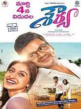 Watch Shourya (2016) DVDScr Telugu Full Movie Watch Online Free Download
