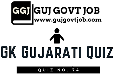 GK Gujarati Qui