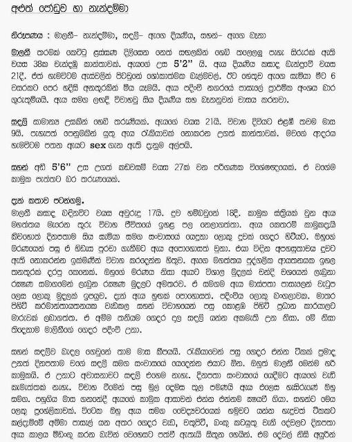 Lanka Sinhala Katha Related Keywords & Suggestions - Lanka Sinhala