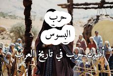 أطول حرب في تاريخ العرب