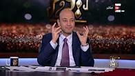 برنامج كل يوم مع عمرو اديب حلقة الاحد 5-2-2017
