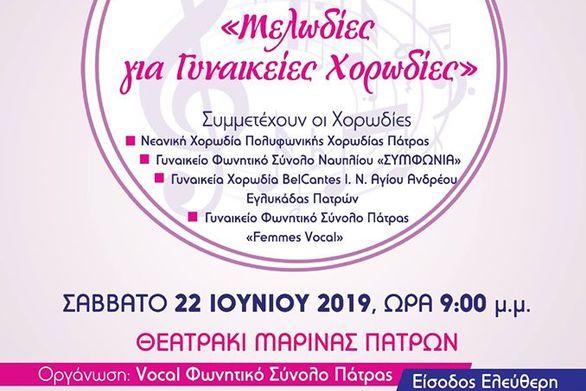 Το Γυναικείο Φωνητικό Σύνολο Ναυπλίου «ΣΥΜΦΩΝΙΑ» με «Μελωδίες για Γυναικείες Χορωδίες» στην Πάτρα