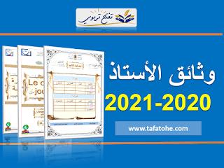 وثائق الأستاذ 2020-2021