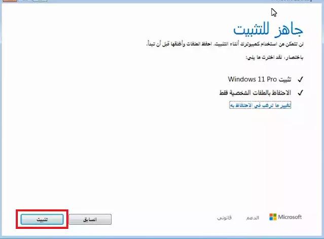 تثبيت ويندوز 11 دون فلاشة أو أسطوانة