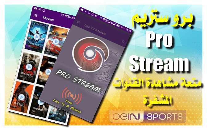 """تحميل الإصدار الجديد من تطبيق برو ستريم لمشاهدة القنوات المشفرة والأفلام العالمية مجانا """"Pro Stream"""""""