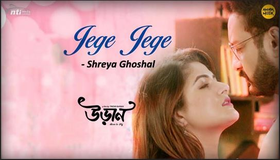 Jege Jege Lyrics