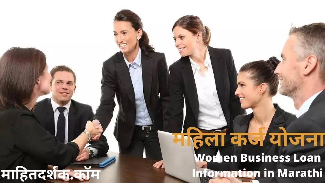 Women Business Loan Information in Marathi