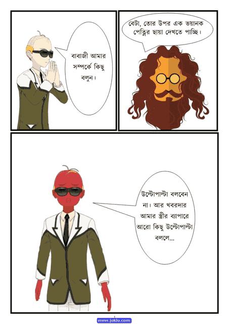 Babaji petnir chaya joke in Bengali