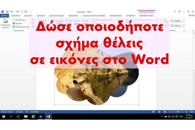 Διάφορα σχήματα σε εικόνες στο Word